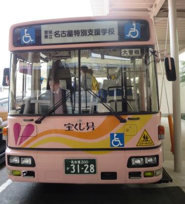 スクールバス | 名古屋特別支援...